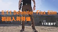 再入荷!5.11 Defender-Flex Slim ディフェンダースリム