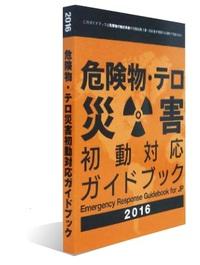 危険物・テロ災害 初動対応ガイドブック