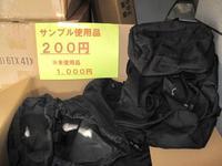サンプル使用バックパック 200円