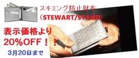 20%OFF!STEWART/STAND新商品入荷!