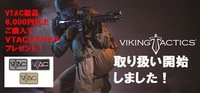 Viking Tactics(VTAC)新規取り扱い