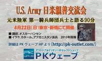 US Army 日米親善交流会開催のお知らせ
