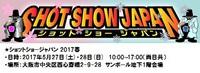 大阪ショットショー、出店します