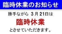 明日3月21日(水)臨時休業のお知らせ