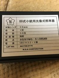 89式補助照準具レプリカ…!
