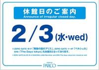 渋谷パルコ 休館日のお知らせ