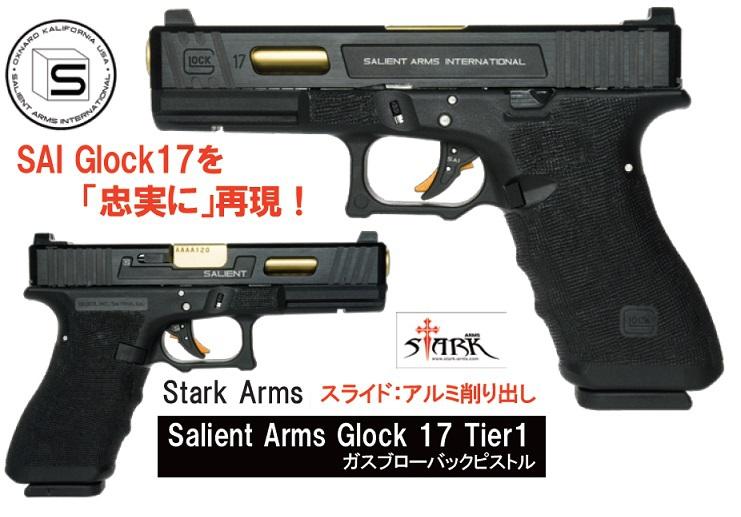 stark arms s17