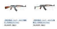 LCT 限定AK47/AK47S入荷してます