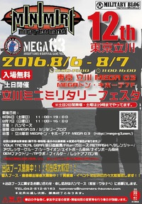 8/6-8/7立川ミニミリ出店!