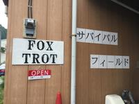 11月9日群馬フォックストロット