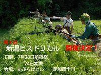 第四回 新潟ヒストリカル 7月23日(前夜祭)24日 開催。。!
