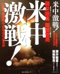 新刊『米中激戦』のご紹介