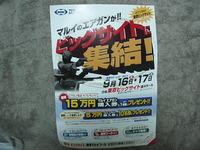 明日は、東京ビッグサイトへ行こう!