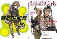 現用米軍装備本