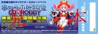 キャラホビ2012 C3×HOBBY 前売り券販売開始!