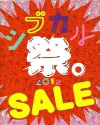 2012/10/20(土) 本日限定!! Wポイントキャンペーン開催!!
