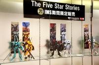 『ゴティックメード』公開記念  IMS F.S.S.キット販売!