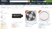 Qougar用補修部品がAmazonで購入可能です。