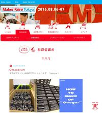 Maker Fair Tokyo 2017に出展します