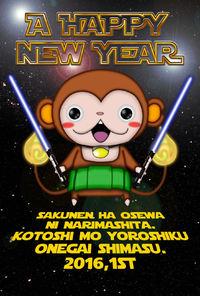 新年のご挨拶。~2016