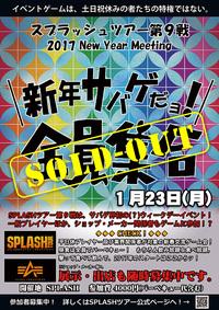 SPLASH TOUR 第9弾「新年サバゲだヨ!全員集合」レポ