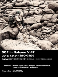 SOF In Nakano V47