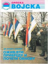 スルプスカ共和国軍部隊名一覧(二)VRS総参謀本部