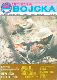 セルビア軍装基本のキ!(十二)VRSの個人携行火器
