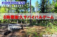 フォートレス 8 時間耐久サバゲー「アケノハチタイ 2014 秋」に行って来た!! 写真レポートその1