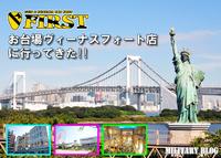 ガンショップ FIRST お台場ヴィーナスフォート店オープンに行ってきた!!