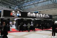 危機管理産業展 (RISCON TOKYO) 2014 その1