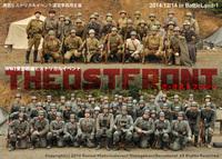 WW2 欧州東部戦線イベント「ざ・オストフロント 2014」その1