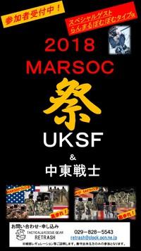 MARSOC祭2018春 参加者募集中!
