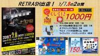 サバイバルゲームフィールドEDGE七夕祭出店中!