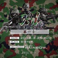 明日開催「JSOL vol1(自衛隊魂 第1章)」・・・