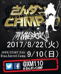 さんダンCAMP VOL3.0 タイムテーブル