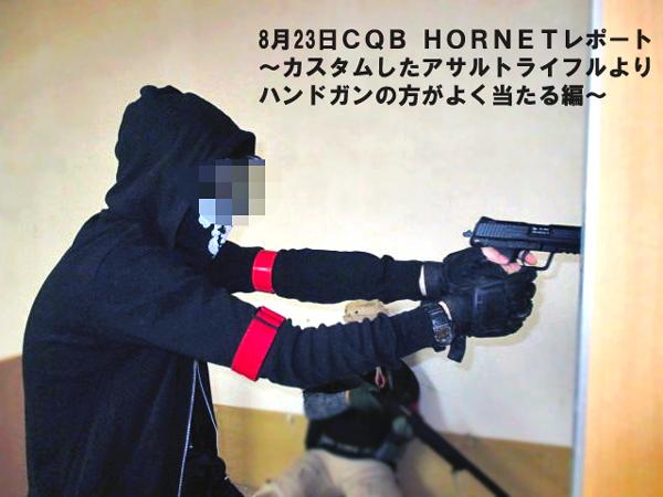 CQB HORNET