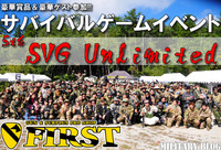 第 5 回 ファースト SVG Unlimited [1/3]