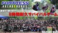 2013年秋、8時間耐久サバゲ!FORTRESS「アケノハチタイ」