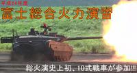 10式戦車が初参加!! 平成24年度 富士総合火力演習