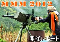 MMM 2012 開催フォト・レポート