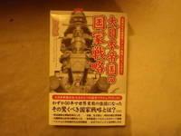大日本帝国の戦略