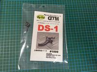 DTM用トリガースプリング