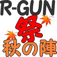 R-GUN祭 秋の陣 2016