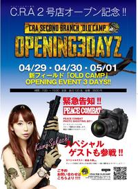 ☆ 愛知の新フィールドオープン記念イベント ☆