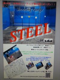 ~STEEL~今度の㈯の夜は!狙撃王練習会(*•̀ᴗ•́*)و ̑̑