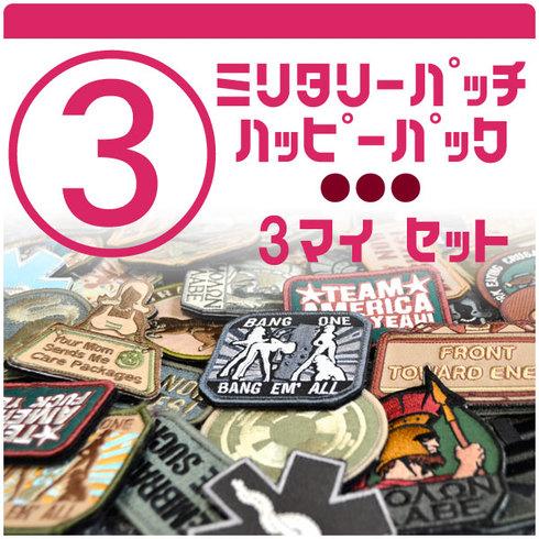 ミリタリーパッチ おまかせ【3枚】セット