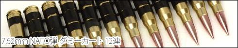 7.62mm NATO弾 ダミーカート 12連