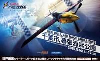 レッドブル・エアレース・ワールドチャンピオンシップ