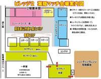 葉隠マッチ会場図